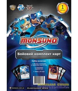 Боевой комплект карт Монсуно Выпуск 1