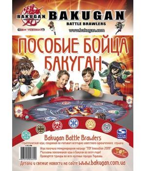 Пособие бойца Бакуган сезон 2 и 2.5