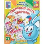 Игра с липучками Вжик Лото Маша и Медведь VT2305-01